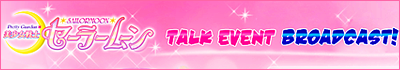 Sailor Moon 20th Anniversary Event: Live Talk Show Stream on NicoNico Douga Promo Pages
