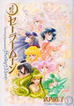 Sailor Moon Perfect Edition Kanzenban Manga Volume 10