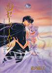 Sailor Moon Perfect Edition Kanzenban Manga Volume 9